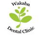 船橋市(下総中山)・市川市の歯医者・歯科・インプラントなら晴咲会「わかば歯科クリニック」「わかば総合歯科」「下総中山わかば第3歯科」へお任せください。当院は、常に患者様に優しい診療を心がけている家族みんなで通える歯科医院です。一般歯科、インプラント、小児歯科、口腔外科、予防歯科、審美歯科、口臭治療、矯正歯科